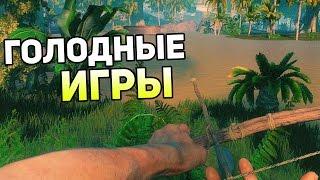 The Culling Gameplay #1 — ГОЛОДНЫЕ ИГРЫ! ОБУЧЕНИЕ!