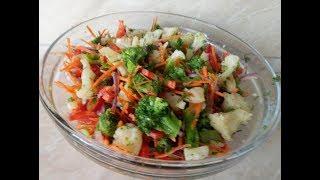 Оригинальный вкуснейший салат с брокколи и цветной капустой - настоящая ОСЕННЯЯ РАПСОДИЯ