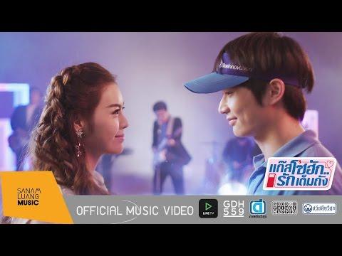 ยานอนหลับ - TABASCO (ทาบัสโก้) ft. ไอซ์ ปรีชญา : Ost. แก๊สโซฮัก..รักเต็มถัง【Official MV】