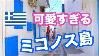 可愛すぎる白と青の街 ギリシャ・ミコノス島を観光!【世界一周旅行デート】