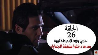 حربي و زين في ورطة كبيرة بعد ما دخلوا منطقة الجمارك عشان يخلصوا البضاعة