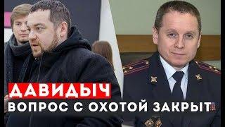 Давидыч - Вопрос С Охотой Закрыт!