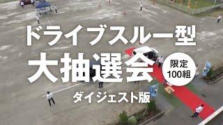 ドライブスルー型大抽選会 2020.12.06