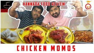 Chicken Momos Review | Hunan Chicken | San Tung Chinese | Unbox Karnataka | Kannada Food Review