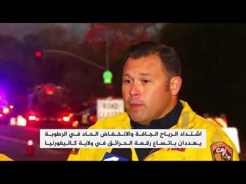 مخاوف من اتساع رقعة الحرائق بولاية كاليفورنيا  - نشر قبل 32 دقيقة