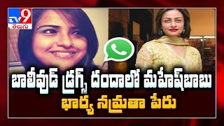Mahesh Babu's wife Namrata Shirodkar's name in Bollywood drug case - TV9
