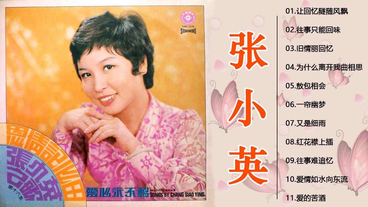 Chang Siao Ying - 15 lagu mandarin masa lalu - 张小英 不得了 By 张小英 Zhang Xiao Ying