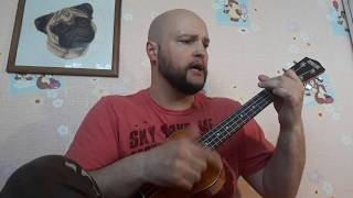 �������� ���� Монеточка - Нимфоманка (кавер на укулеле) ������