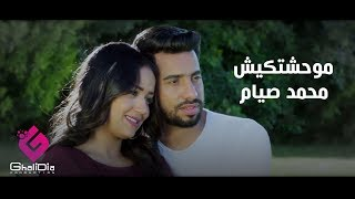 Gambar cover Mohamed Siam - Maw7shtkesh | محمد صيام - موحشتكيش
