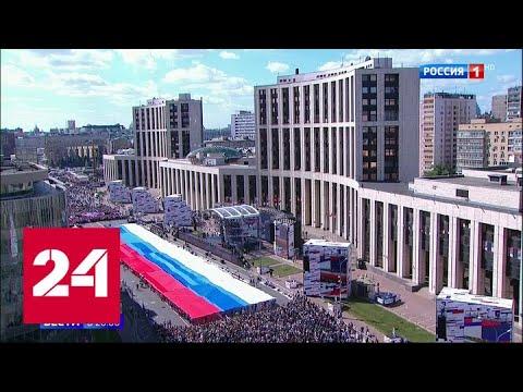 День флага: по Москве разлилось людское море - Россия 24