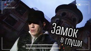 Заброшенный замок в России | Призрак на видео | GhostBuster Охотник за привидениями