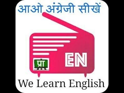 आओ अंग्रेजी सीखें - रेडियो कार्यक्रम  : WE LEARN ENGLISH- Lesson-1 (Introduction)