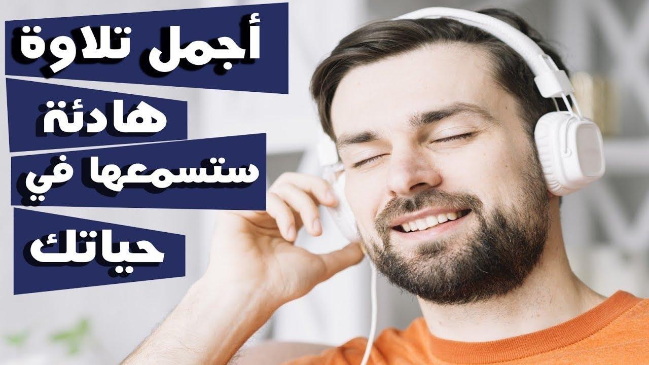 تلاوة هادئة تريح القلب وتسر النفس فقط إسمع أول مقطع إسلام صبحي Hd Youtube