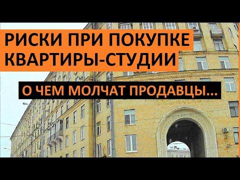 РИСКИ ПОКУПКИ КВАРТИРЫ-СТУДИИ Записки агента