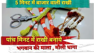 How To Make Rakhi At Home , घर पर राखी बनाये 5 मिनट में , DIY Handmade Rakhi,Easy Rakhi making Idea