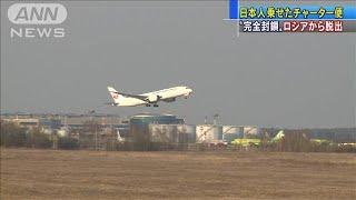 日本人帰国チャーター便 完全封鎖のロシアから離陸(20/03/29)