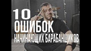 Уроки на барабанах - 10 ошибок начинающих барабанщиков