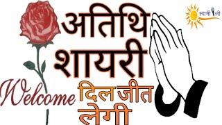 अतिथि शायरी । Welcome Shayari In Hindi । मंच संचालन शायरी  । public speaking tips  । Swami ji
