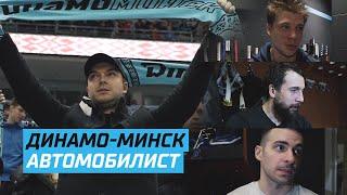 «Динамо-Минск» - «Автомобилист»: обзор матча + комментарии игроков