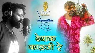 देवाक काळजी रे | Dewak Kalaji Re | Song | Ashitosh Anil Dounde | Redu Marathi Movie