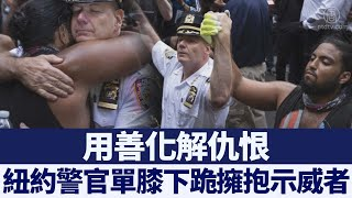 單膝下跪 擁抱示威者 紐約高級警官用善化解仇恨|新唐人亞太電視|20200603