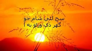 My Sindhi Poetry