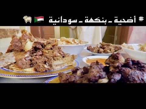 Sudanese Eid 🇸🇩 2017 🐑 عيد الأضحى في السودان