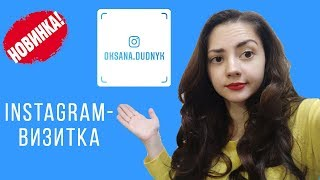 Як зробити і сканувати Instagram-візитку | Nametag | QR-код instagram