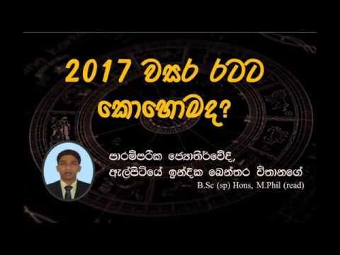 2017 palapala - Ratata Kohomada - Indika Benthara Vithanage