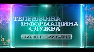 ТІС. Лиманський район (19.09.2018)