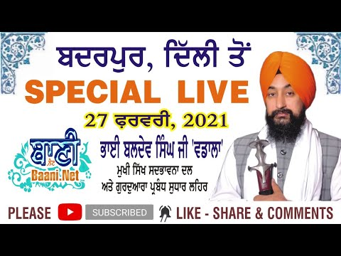 Live-Now-Gurmat-Kirtan-Samagam-From-Badarpur-Delhi-27-Feb-2021