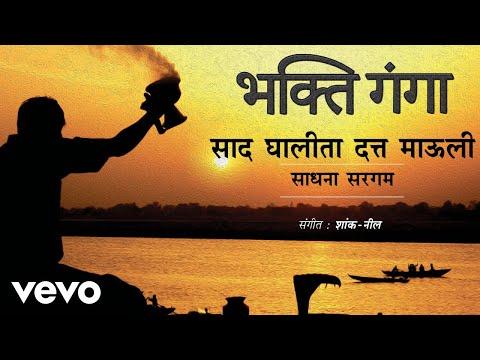 Saad Galata Dattmaulee - Official Full Song | Bhakti Ganga | Sadhana Sargam
