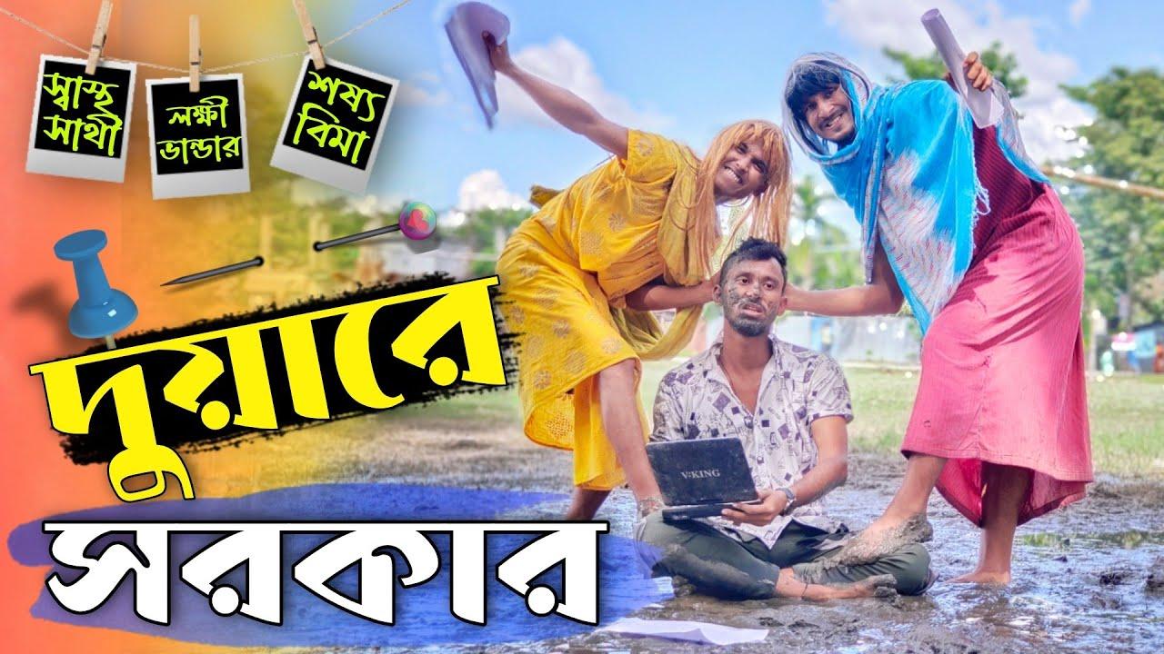 দুয়ারে সরকার 🤣🤣 রাজবংশী কমেডি ভিডিও // Nongra Sushant // Duyare sarkar