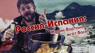 Жорик Вартанов смотрит серию пенальти «Россия – Испания»