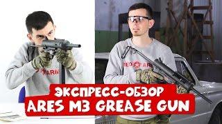 экспресс-обзор. Страйкбольный пистолет-пулемет Ares EBB M3 Grease Gun