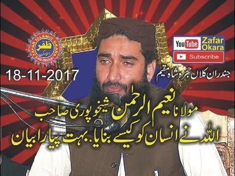 Molana Naeem Ur Rehman Sheikhupuri Topic Toheed O Sunnat. 18.11.2017. Zafar Okara