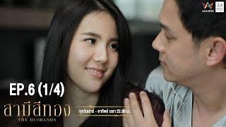สามีสีทอง | EP.6 (1/4) | 28 ก.ค.62 | Amarin TVHD34