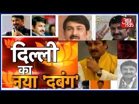 Delhi Ka Naya Dabang: Manoj Tiwari