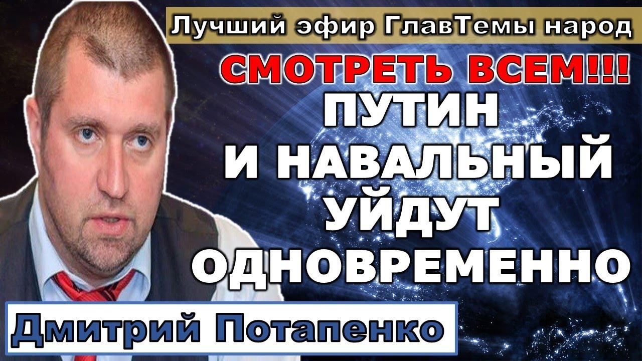 Потапенко: Путин и Навальный уйдут одновременно.