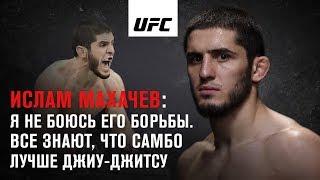 Эксклюзивное интервью Ислама Махачева перед UFC 242