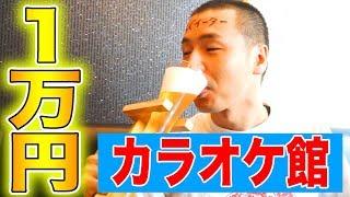 カラオケ館で1万円使い切るまで帰れま10!!!(ルーム料金は除く)
