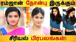 ரம்ஜான் நோன்பு இருக்கும் சீரியல் பிரபலங்கள்!    Tamil Cinema   Kollywood News