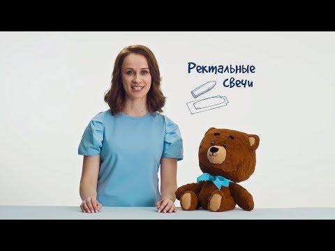 Как ввести свечку грудничку