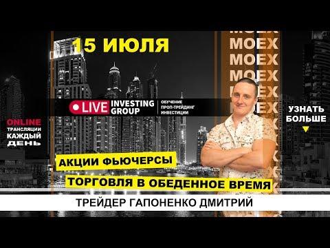 Трейдинг в прямом эфире Гопаненко Дмитрий