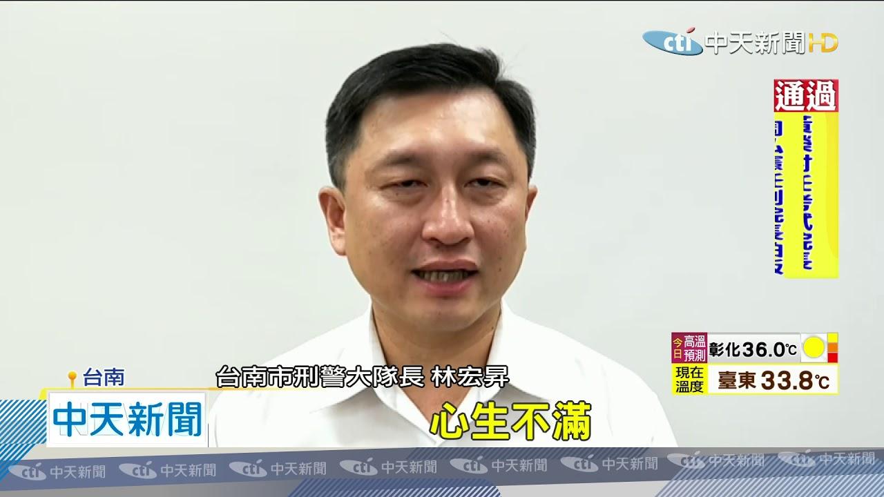 20200710中天新聞 台南10天2起槍擊! 傳警暗槓、內管出問題?