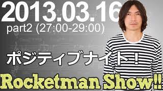 Rocketman Show!! 2013.03.16 放送分(2/2) 出演:ロケットマン(ふか...