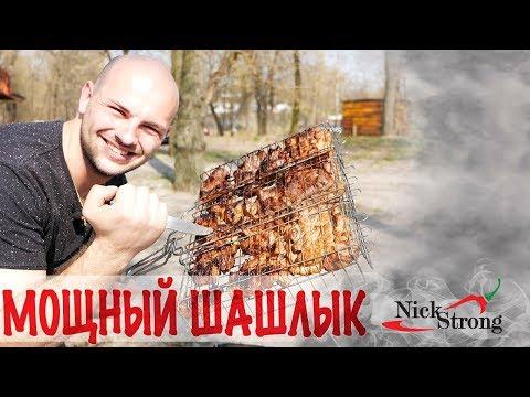 Шашлык от Шеф повара / Вкусный маринад / Секреты и мифы