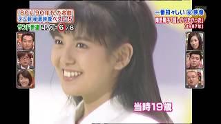 かわいい(*´∇`*) 南野陽子(Yoko Minamino) さまぁ~ず 吹石一恵 サンド...