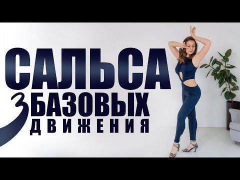 Сальса касино танец видео уроки для начинающих
