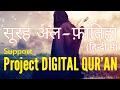 सूरह अल-फातिहा | इस विडियो को ग़ैर मुस्लिम भाईयों के साथ शेयर करें | डिजिटल कुरआन |